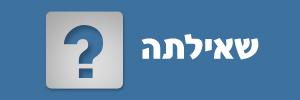 מכרז רכבת ישראל להפעלת מזנונים בתחנות הרכבת