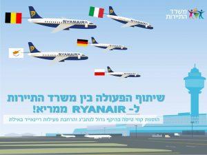 ישראל עולה על מפת התיירות העולמית – שיתוף הפעולה בין משרד התיירות ל-RYANAIR הוביל לפתיחת 15 קווי תעופה חדשים לארץ!