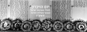 """יום הזיכרון לחללי מערכות ישראל ונפגעי פעולות האיבה תשע""""ז"""