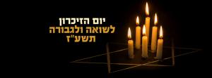 """יום השואה תשע""""ז"""